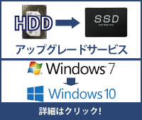 SSD HDD Windows10